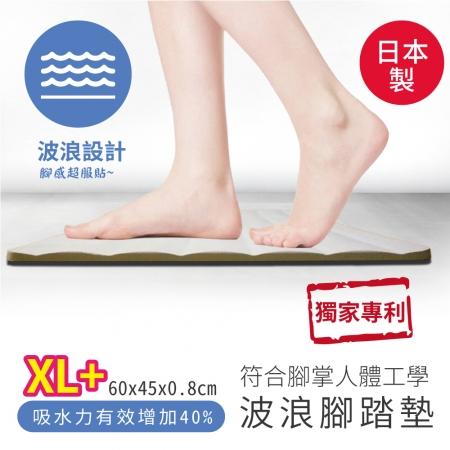 【森呼吸】日本製-獨家專利人體足弓工學-波浪矽藻土吸水踏墊(XLplus)