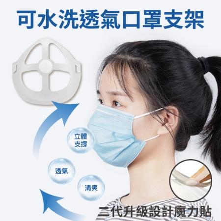 第二代水洗透氣口罩支架 送魔力貼(10片/組)