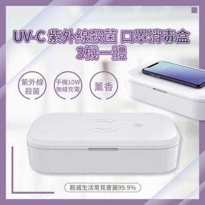 UV-C 紫外線殺菌 口罩消毒盒 3機一體 (紫外線殺菌 , 手機10W無線充電 , 薰香 ) UV-C 253.7 消毒殺菌  外銷規格