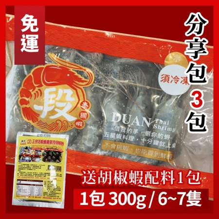 【段泰國蝦】賓士泰國蝦嚐鮮組(300克±5%/包,共3包)