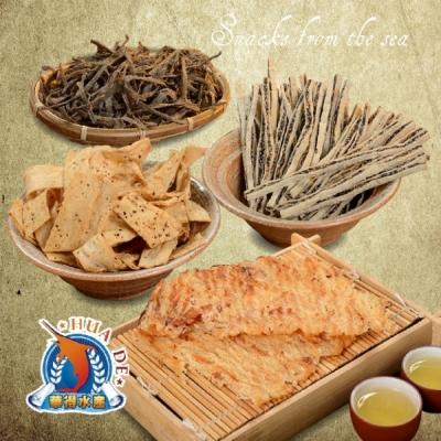 東港華得.禮盒B(碳烤魷魚片+黑胡椒魚板+黑芝麻鱈魚絲+墨魚香絲)