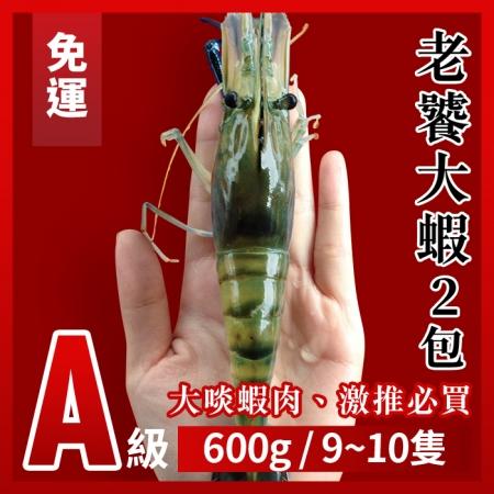 【段泰國蝦】老饕大蝦熱銷組(600克±5%/包,共2包)