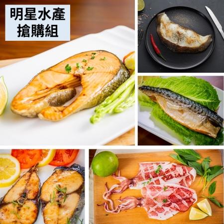 【先拼鮮】明星水產搶購組(鯖魚*1+大比目魚*1+鬼頭刀*1+秋鮭*1+透抽*1)