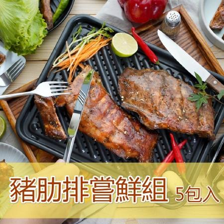 【先拼鮮】豬肋排嘗鮮組(豬肋排*5包)