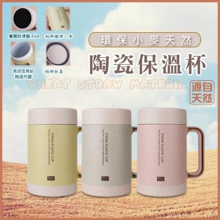 環保小麥天然陶瓷保溫杯(家用型350ml)