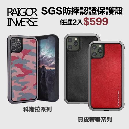 【RAIGOR INVERSE 】iphone 12 SGS防摔認證保護殼 科斯拉、真皮奢華系列任選2入超值組 [限時下殺]