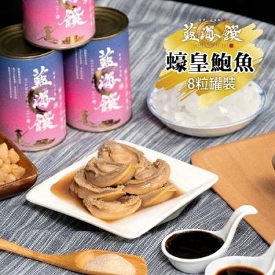 藍海饌.蠔皇鮑魚-8粒/罐