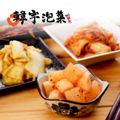 韓宇.韓式蘿蔔(塊)x1+韓式泡菜x1+黃金泡菜x1 (600g/罐)