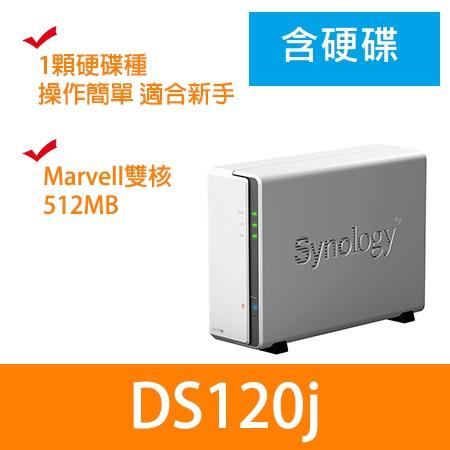 【DS120J + 2TB 硬碟一顆】群暉 Synology  單硬碟個人網路伺服器NAS