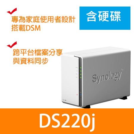 【DS220J + 2TB 硬碟兩顆】 群暉 Synology   雙層網路伺服器NAS