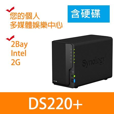 【DS220+ 含3TB 硬碟兩顆】 群暉 DS220+ / DS220Plus 2Bay NAS網路儲存系統