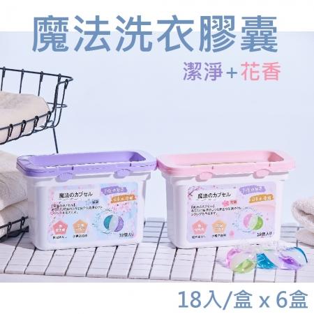 【魔法洗衣膠囊】六盒組(花香*3+潔淨*3)