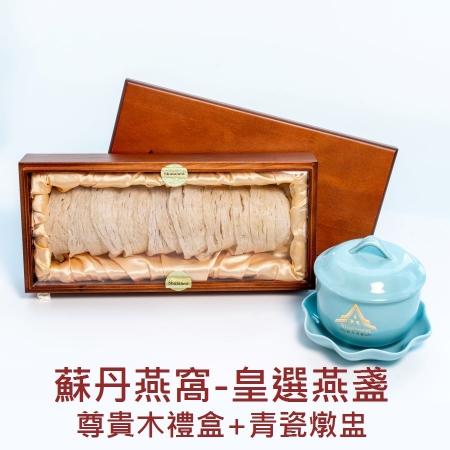 【蘇丹燕窩】皇選燕盞75g禮盒組 (尊貴木盒包裝搭配青瓷燉盅)