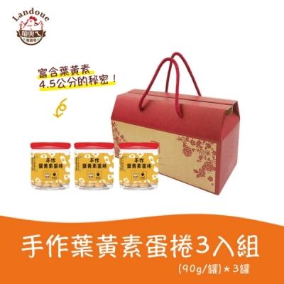 咱兜ㄟ養雞場.手作葉黃素蛋捲3入組禮盒(90gx3罐)