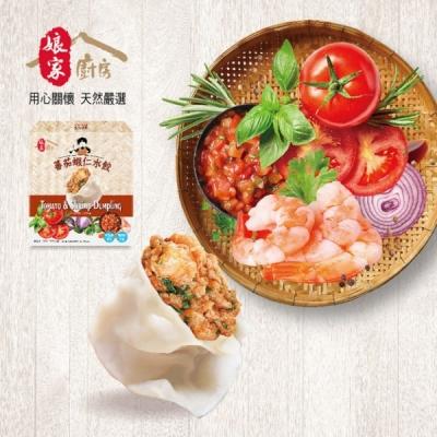 娘家廚房x來萬傳盛.蕃茄蝦仁水餃(25g*8入/盒,共3盒)