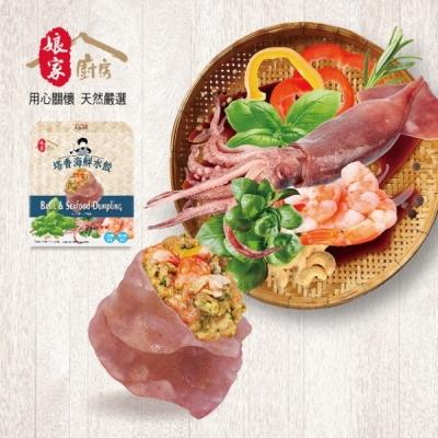 娘家廚房x來萬傳盛.塔香海鮮水餃(25g*8入/盒,共3盒)