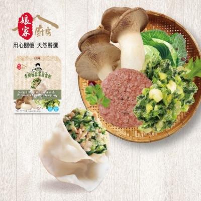娘家廚房x來萬傳盛.杏鮑菇雪菜蔬食餃(全素)(24g*8入/盒,共3盒)