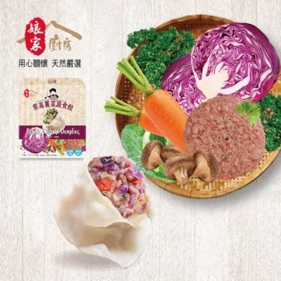 娘家廚房x來萬傳盛.紫高麗菜蔬食餃(全素)(24g*8入/盒,共3盒)