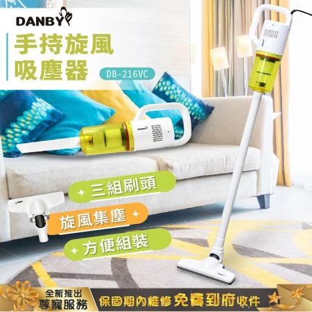 DANBY丹比手持直立旋風軟管吸塵器DB-216VC