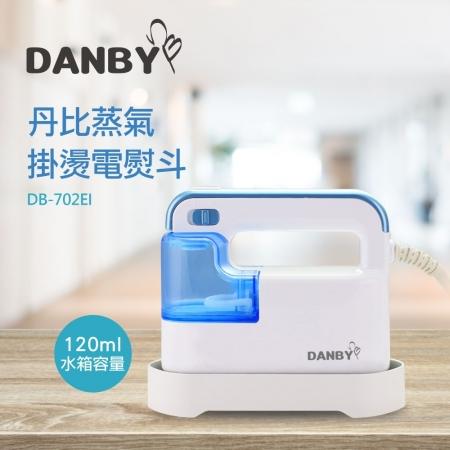【DANBY丹比】蒸氣掛燙電熨斗DB-702EI