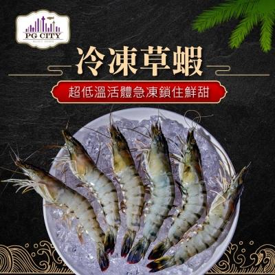 PG CITY鮮食館 急凍生鮮草蝦 290公克(±5%) 6隻裝 嚴選海鮮