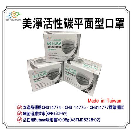 台灣製 四層活性碳平面口罩