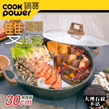【CookPower 鍋寶】鑄造大理石不沾鴛鴦鍋30CM IH/電磁爐適用