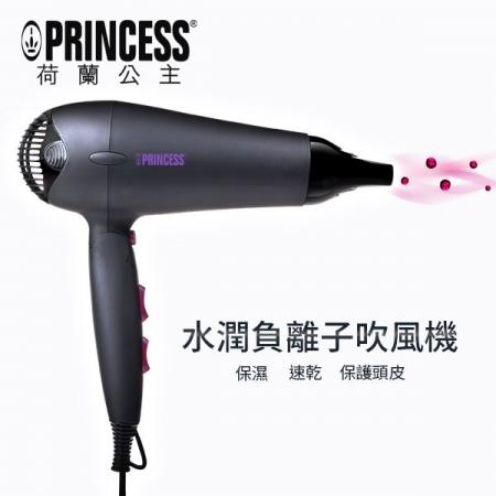 【PRINCESS荷蘭公主】水潤負離子吹風機
