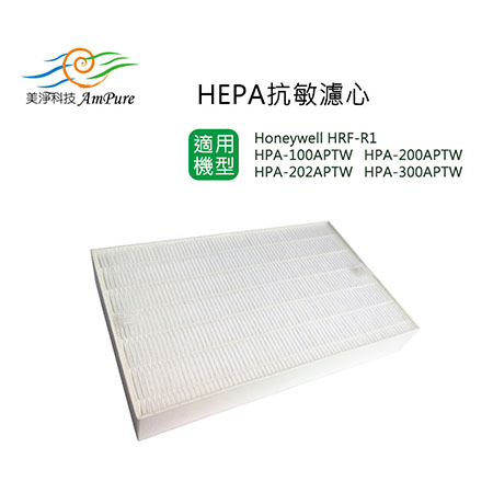 【美淨HEPA濾心】適用Honeywell HPA-100APTW HPA-200APTW HPA-202APTW HPA-300APTW機型