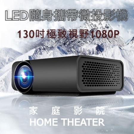 130吋極致視野1080P LED隨身攜帶微投影機