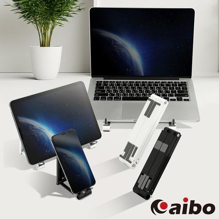 筆電/平板/手機 多功能便攜輕巧折疊支架(IP-MA30)