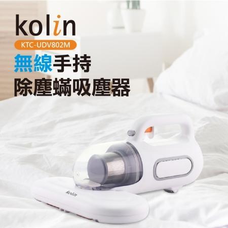 【歌林Kolin】無線手持除螨吸塵器KTC-UDV802M