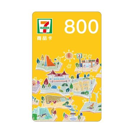 7-11虛擬商品卡 800元