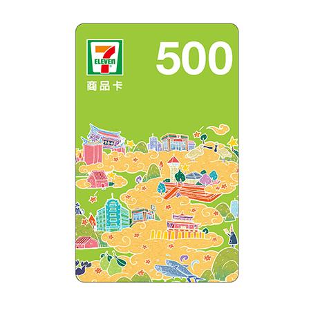 7-11虛擬商品卡 500元