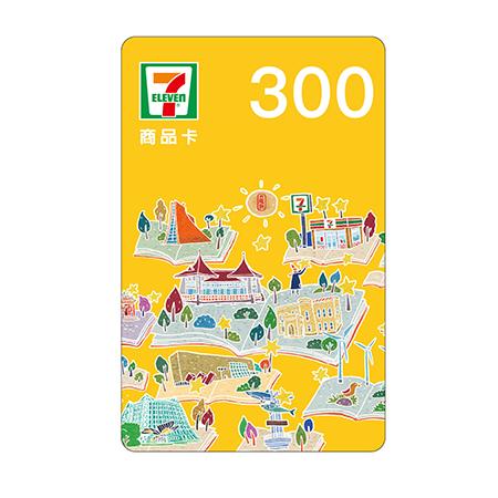 7-11虛擬商品卡 300元