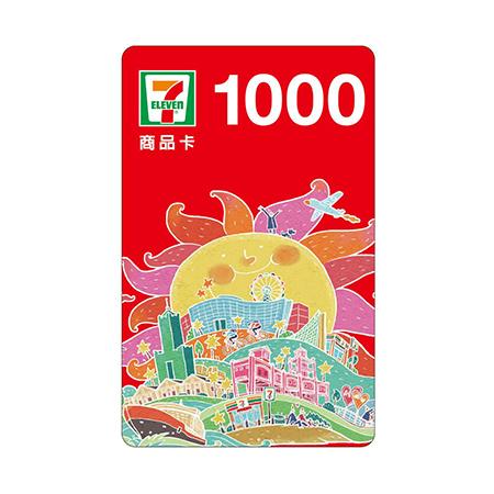 7-11虛擬商品卡 1000元