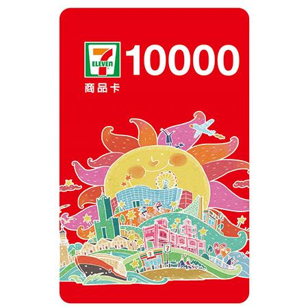 7-11 虛擬商品卡 10,000元