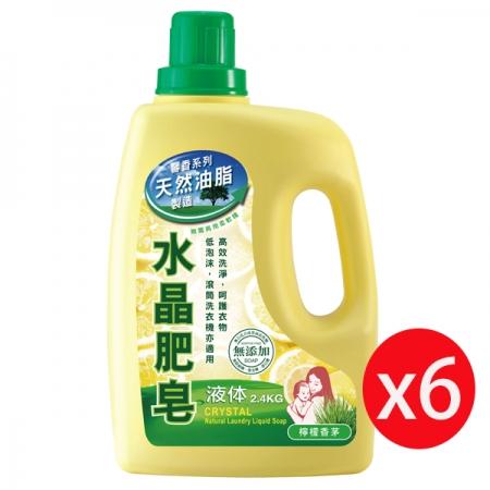 南僑水晶肥皂天然洗衣用液體(黃)2.4kg*6瓶/箱
