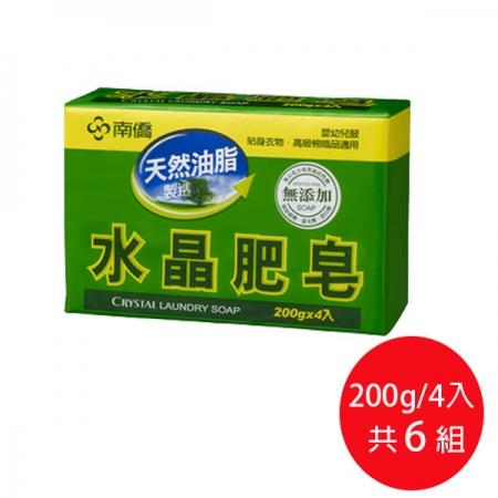 南僑水晶肥皂200g(4塊包)*6入一箱