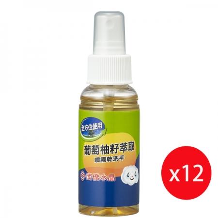 南僑水晶 葡萄柚籽噴霧乾洗手70ml*12瓶