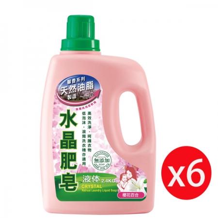 南僑水晶肥皂液體洗衣精2.4kgx 6瓶入/箱-櫻花百合