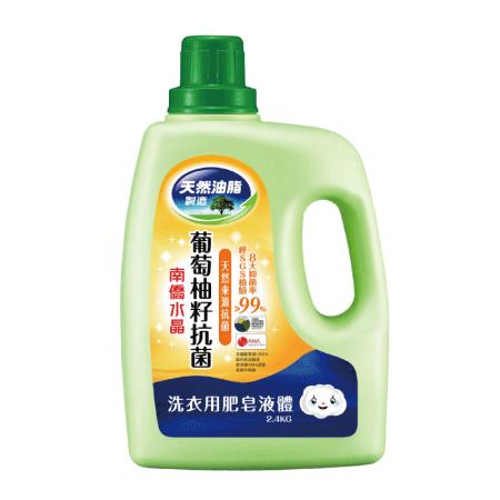 南僑水晶葡萄柚籽抗菌洗衣用液体2.4kg*6瓶(箱)
