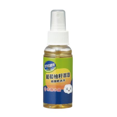 南僑水晶葡萄柚籽噴霧乾洗手70ml*24瓶(箱)