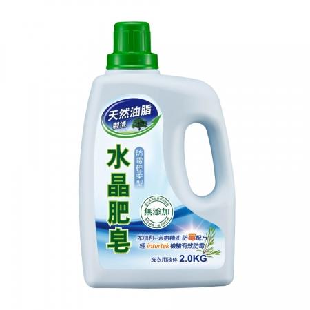 南僑水晶肥皂洗衣用液體-防霉輕柔2kg*6瓶(箱)