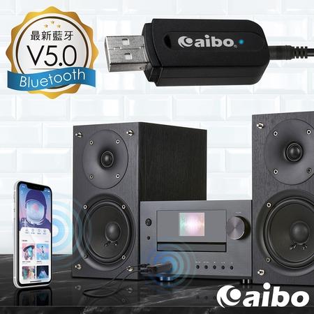aibo 2IN1 AUX/藍牙V5.0 音源接收器