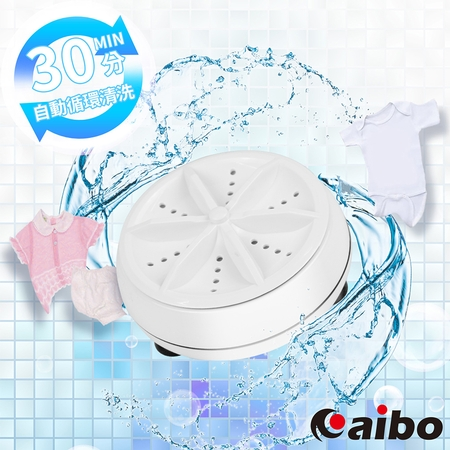 USB超音波渦輪 智慧微形洗衣機