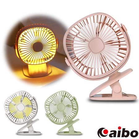 夾式/立式 360度旋轉 USB充電式可調速夜燈風扇(FAN-43)