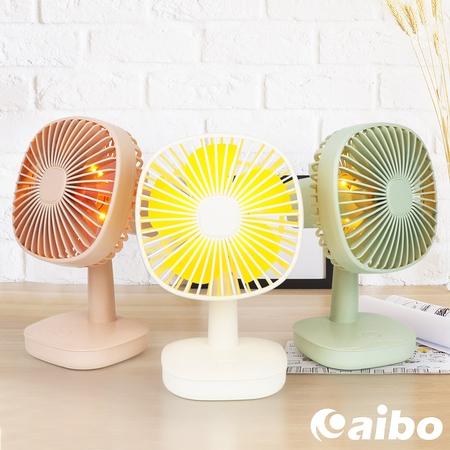 aibo AB207 USB充電 自動旋轉桌上型夜燈風扇(素雅直網)