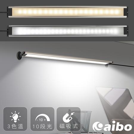 aibo 360度自由調節 USB供電磁吸支架可調光LED燈(三色光)