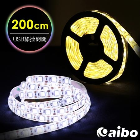 aibo LIM5 USB高亮度黏貼式 LED防水線控開關軟燈條-200cm